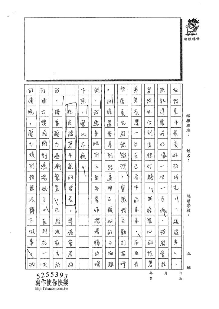109WE102楊帛蓁 (2).tif