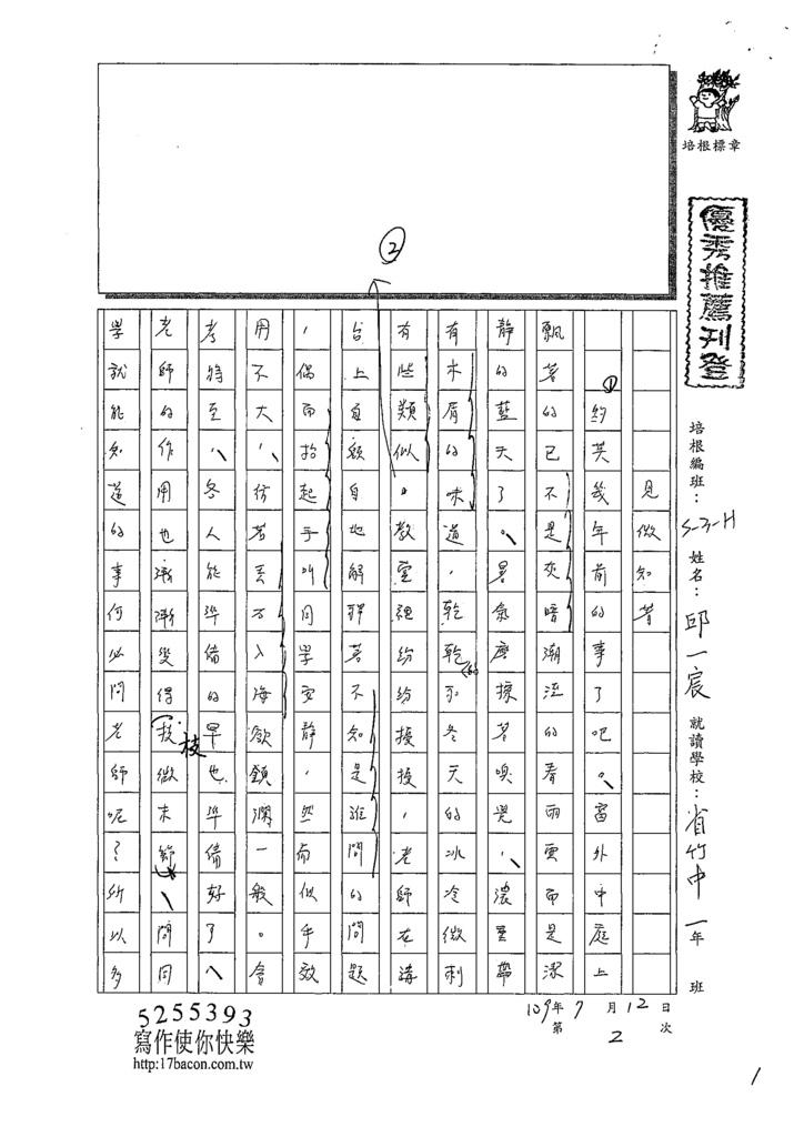 109WH102邱一宸 (1).tif