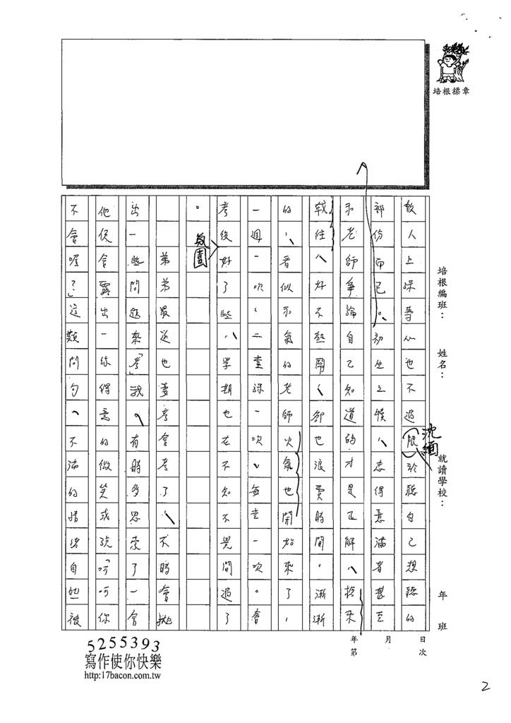 109WH102邱一宸 (2).tif