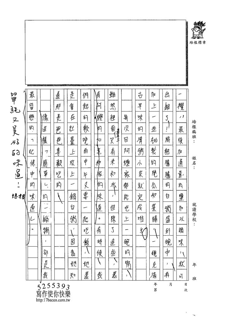 109WG102 許蓁宜 (2).tif