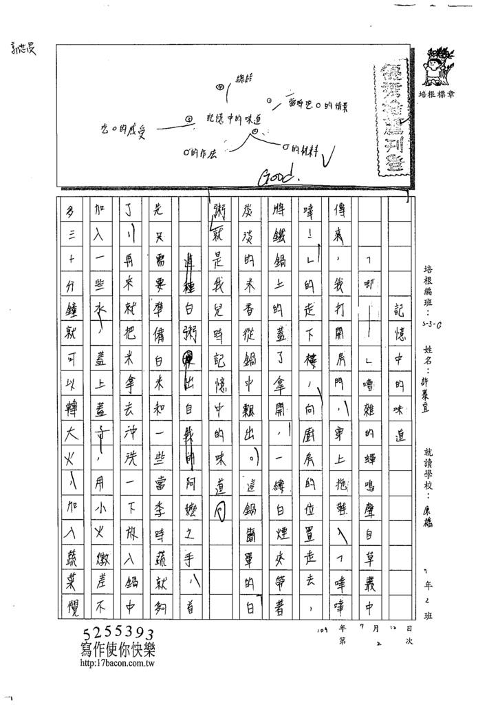 109WG102 許蓁宜 (1).tif
