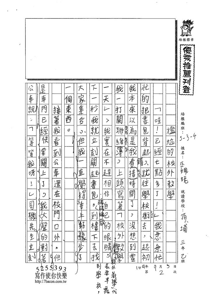 W4102巫姵妮 (1).tif