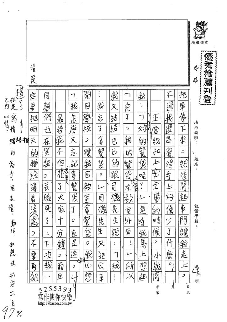 W4102巫姵妮 (2).tif