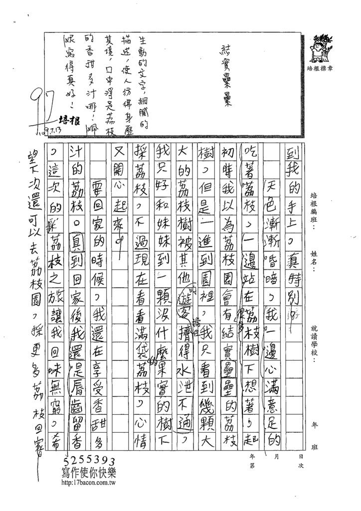 W4103巫姵妮 (2).tif