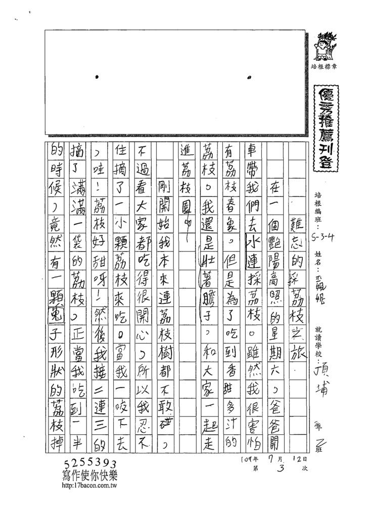 W4103巫姵妮 (1).tif