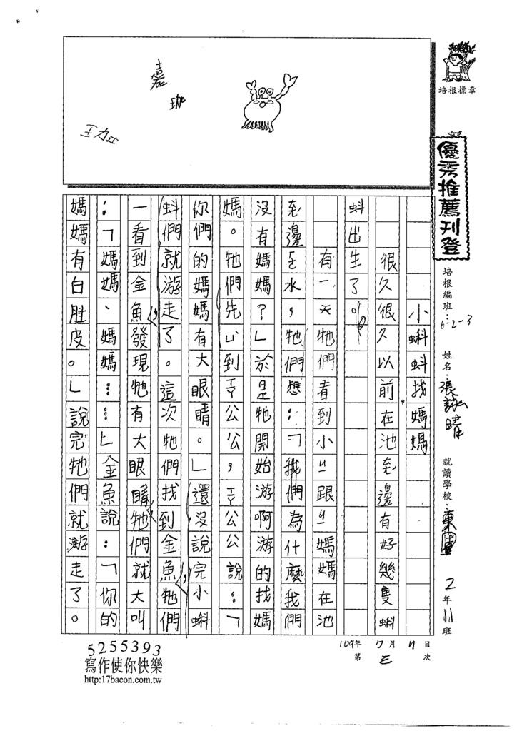 109W3103張詠晴 (1).tif