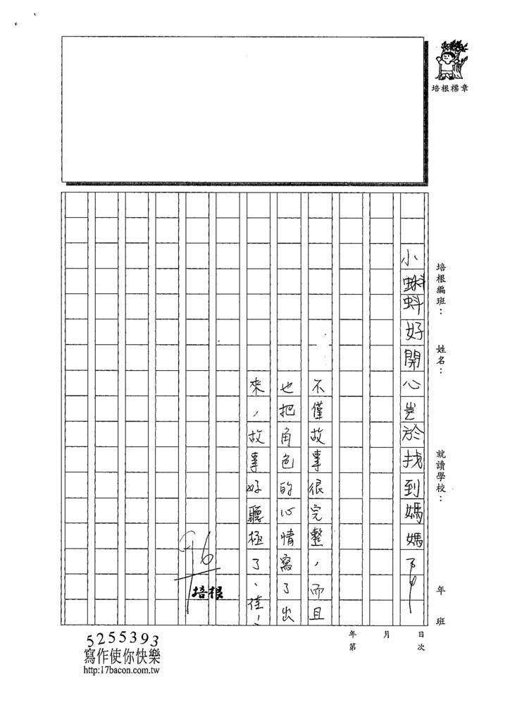 109W3103張詠晴 (3).tif