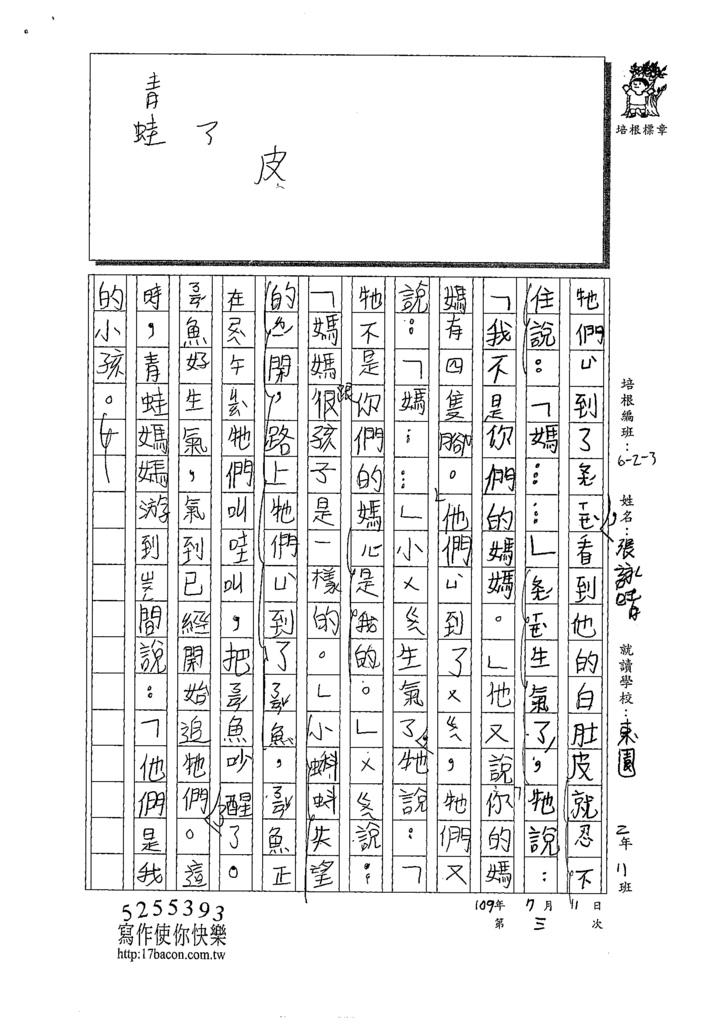 109W3103張詠晴 (2).tif