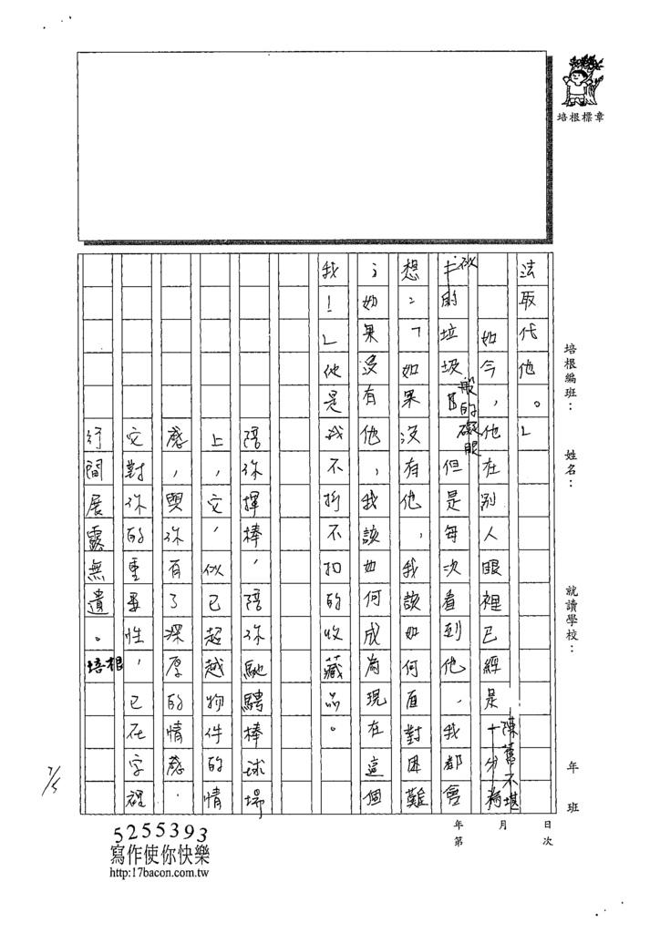 109WA102張棕畯 (3).tif