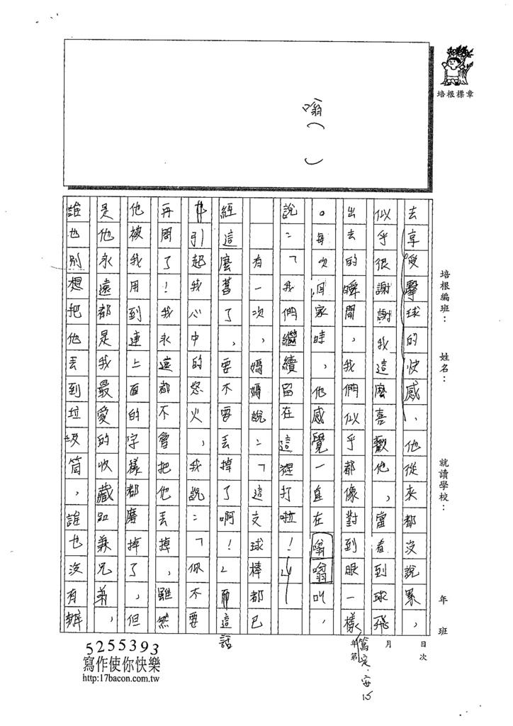 109WA102張棕畯 (2).tif