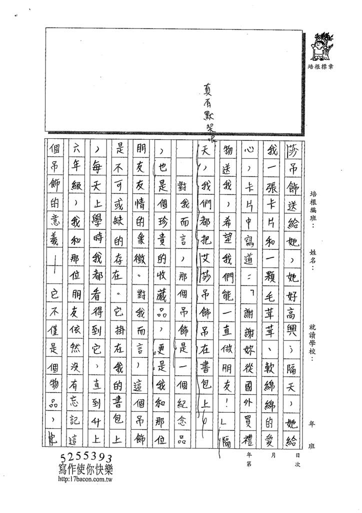 109WA102薛羽棠 (2).tif