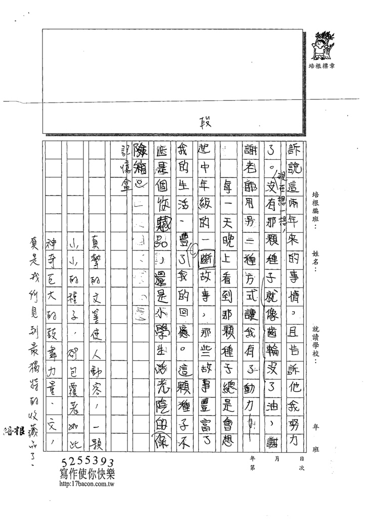 109WA102徐宥博 (3).tif