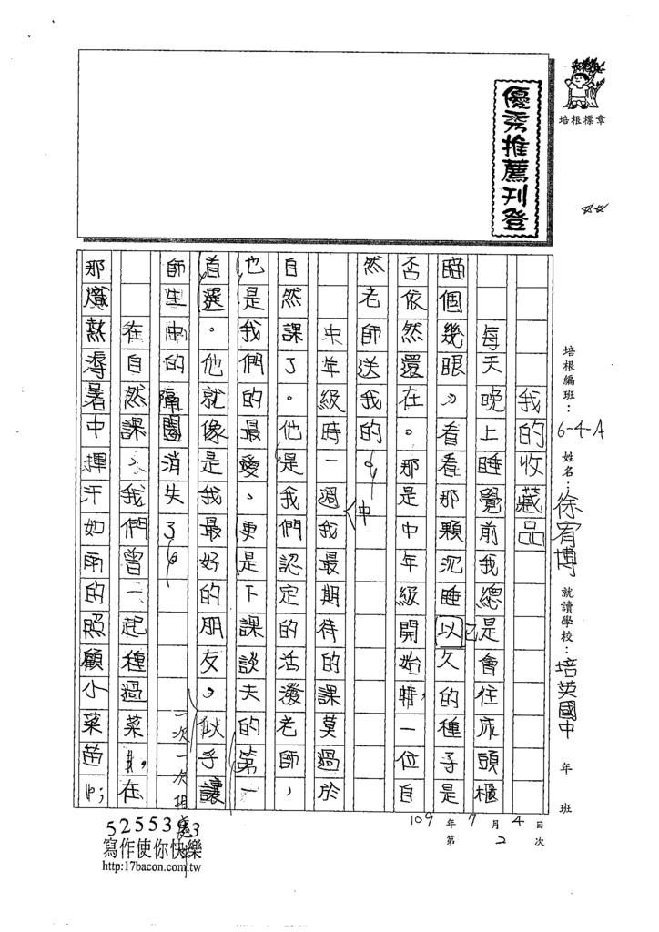 109WA102徐宥博 (1).tif