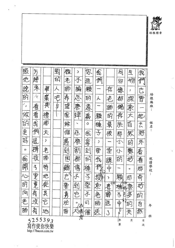 109WA102徐宥博 (2).tif