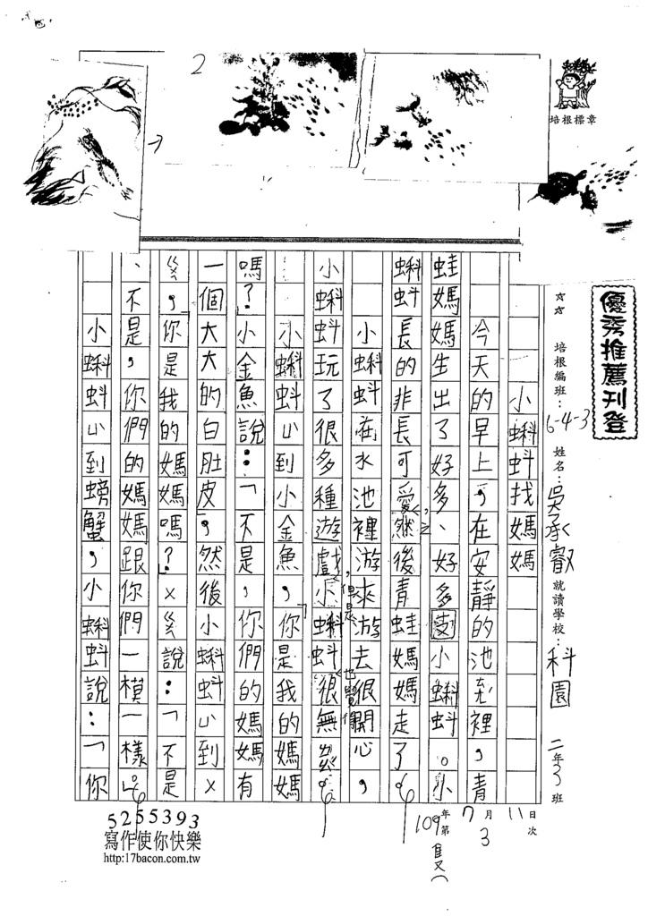 109W3103吳承叡 (1).tif