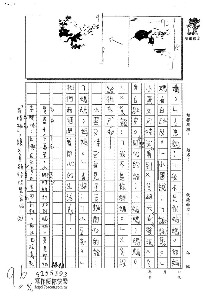 109W3103吳克輿 (2).tif
