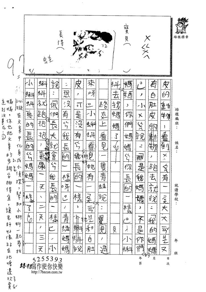 109W3103吳沁璇 (2).tif
