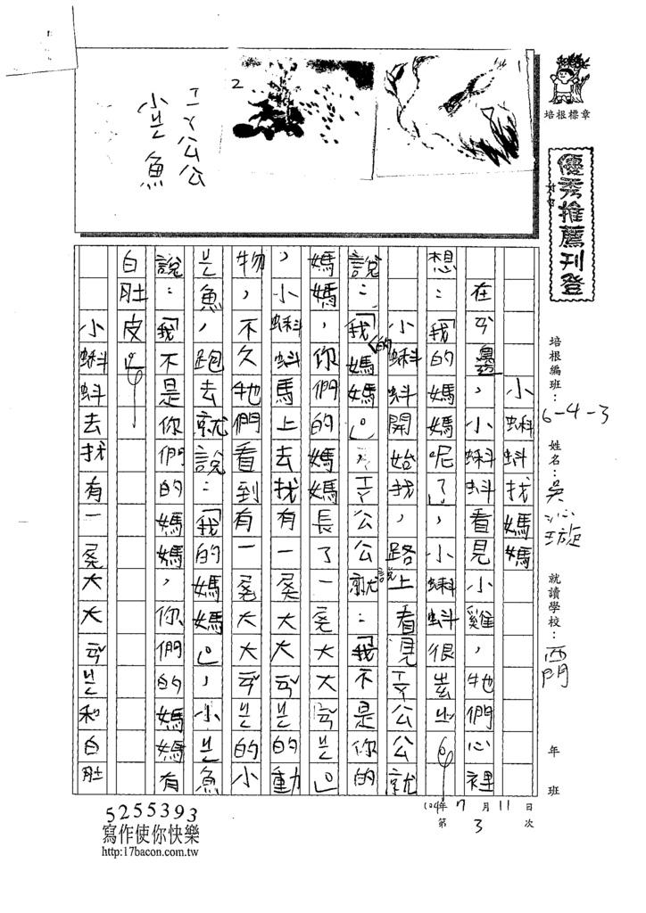 109W3103吳沁璇 (1).tif