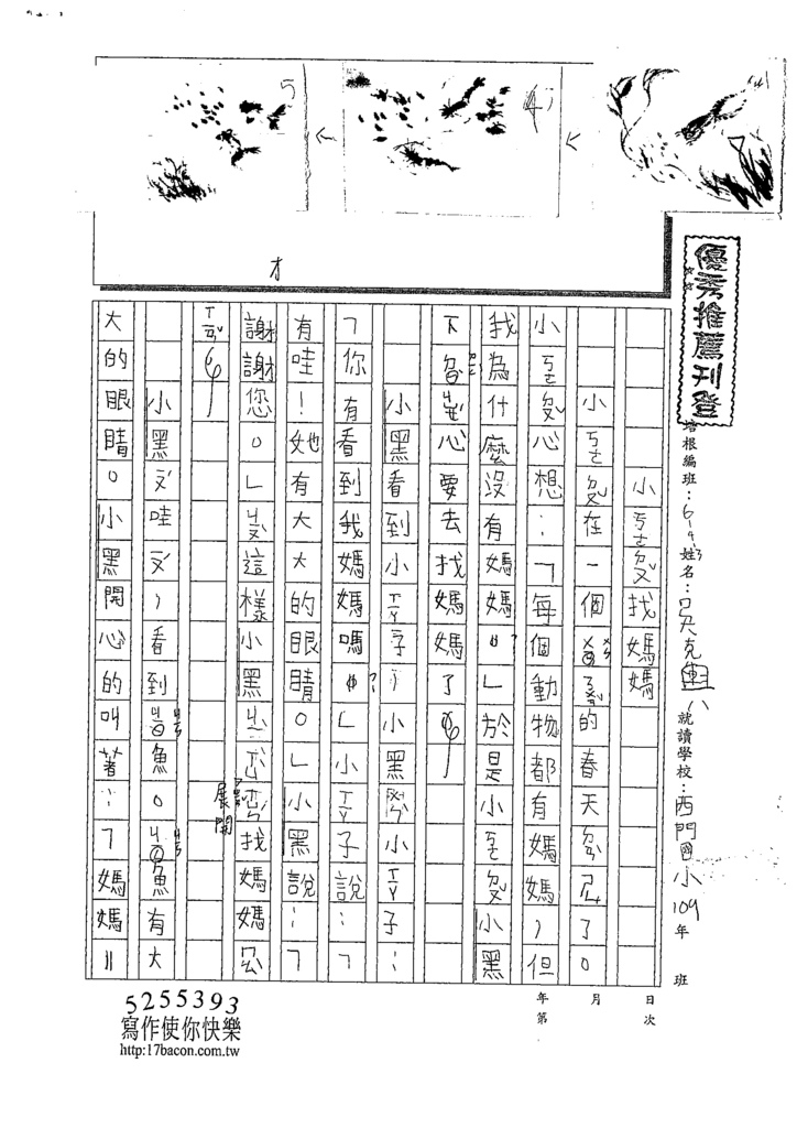 109W3103吳克輿 (1).tif
