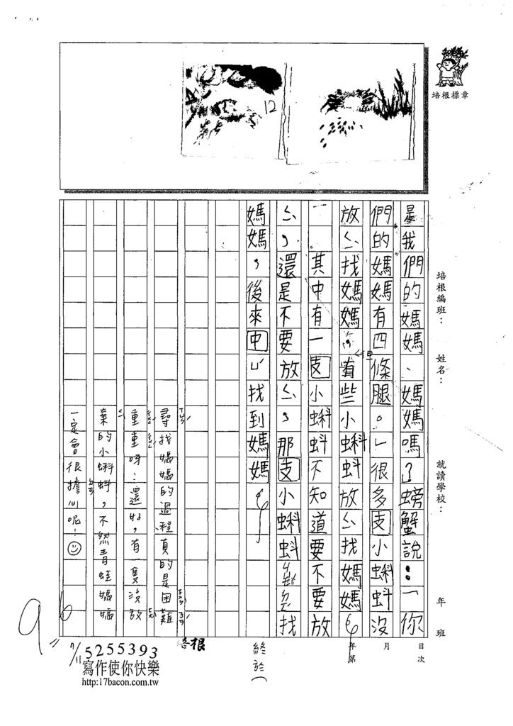 109W3103吳承叡 (2).tif