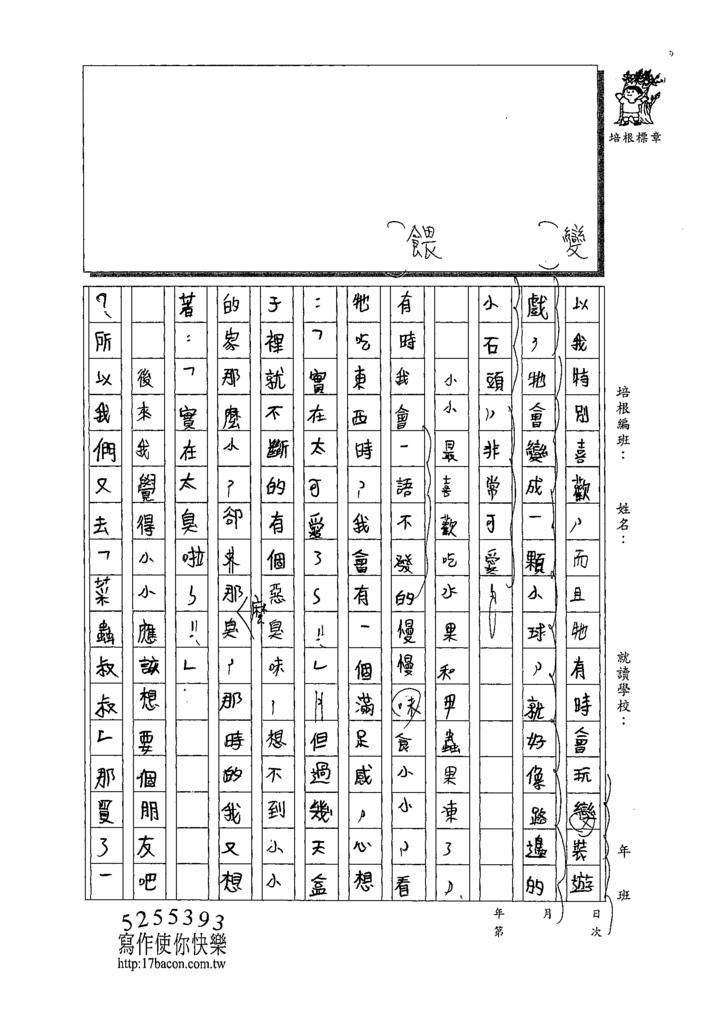 109W5104黃子晴 (2).tif