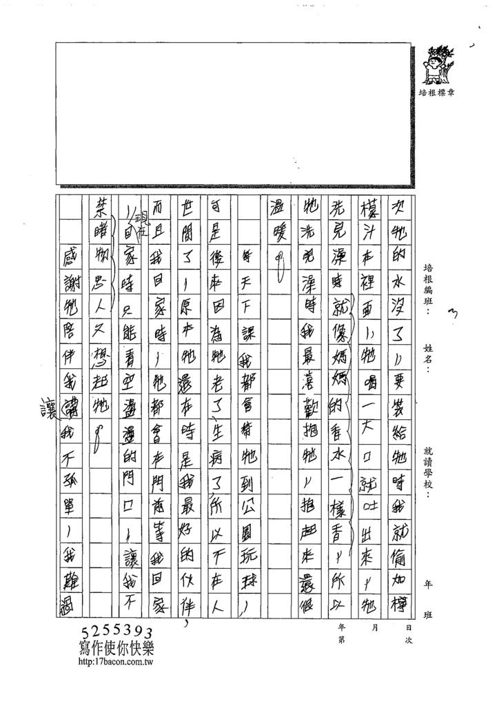 109W5104郭詠嫻 (2).tif