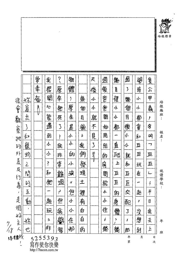 109W5104黃子晴 (3).tif
