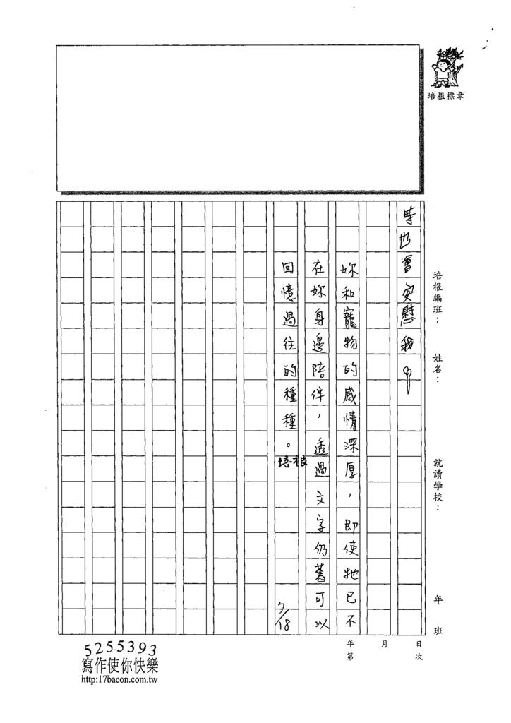 109W5104郭詠嫻 (3).tif