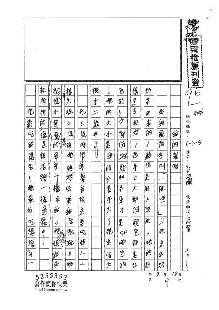 109W5104郭詠嫻 (1).tif