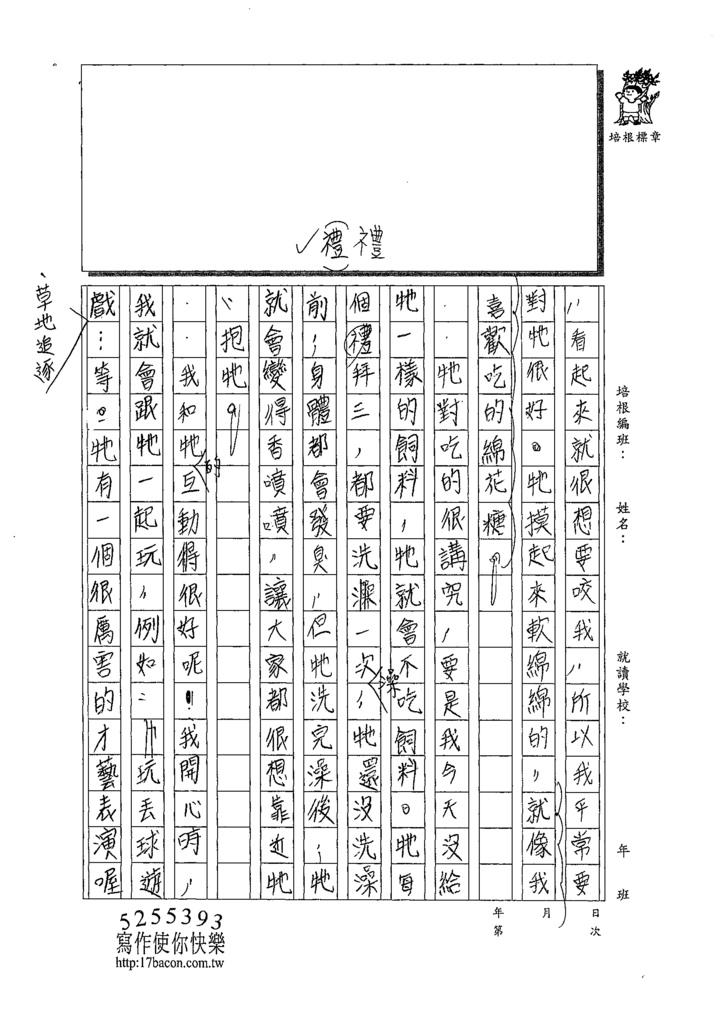 109W5104鄭筱瑾 (2).tif