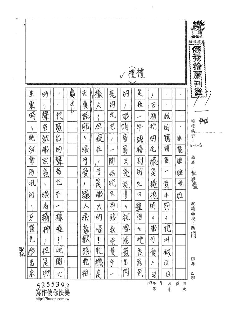 109W5104鄭筱瑾 (1).tif