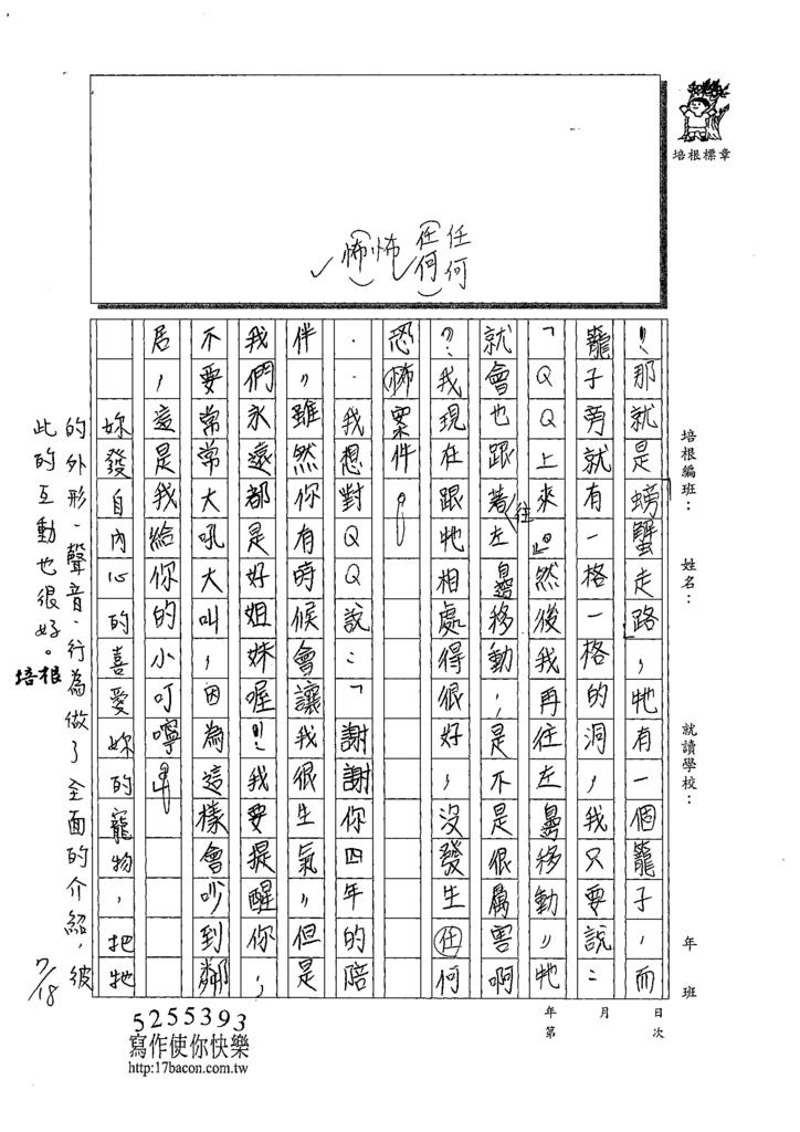 109W5104鄭筱瑾 (3).tif