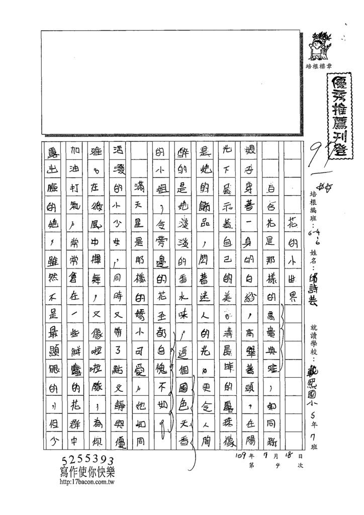 109W6104邱詩芸 (1).tif