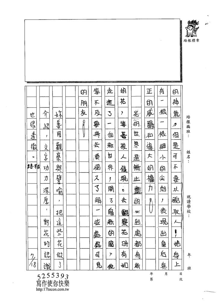 109W6104邱詩芸 (3).tif