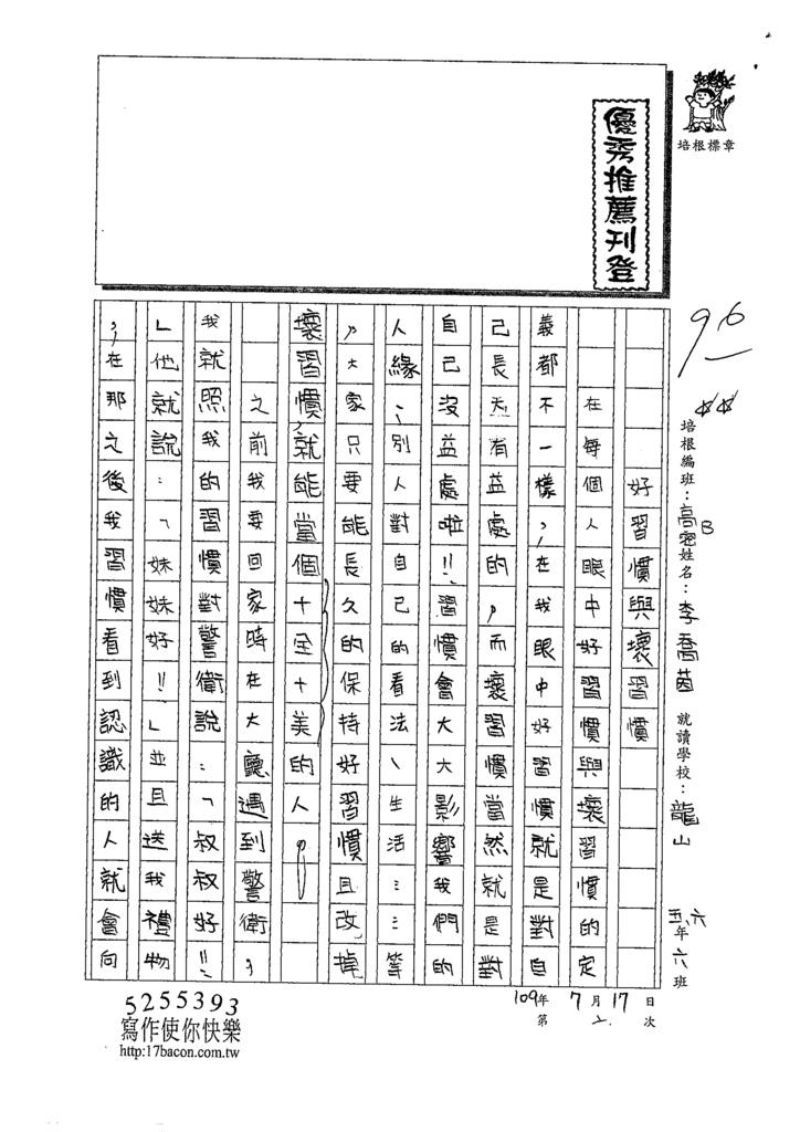 109TSW202李喬茵 (1).tif