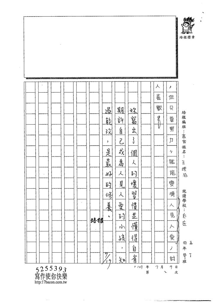 109TSW202王映涵 (3).tif