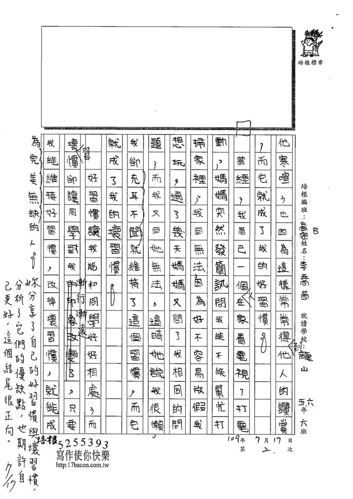 109TSW202李喬茵 (2).tif