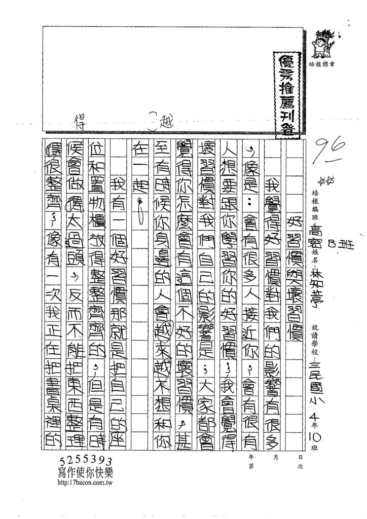 109TSW202林知葶 (1).tif