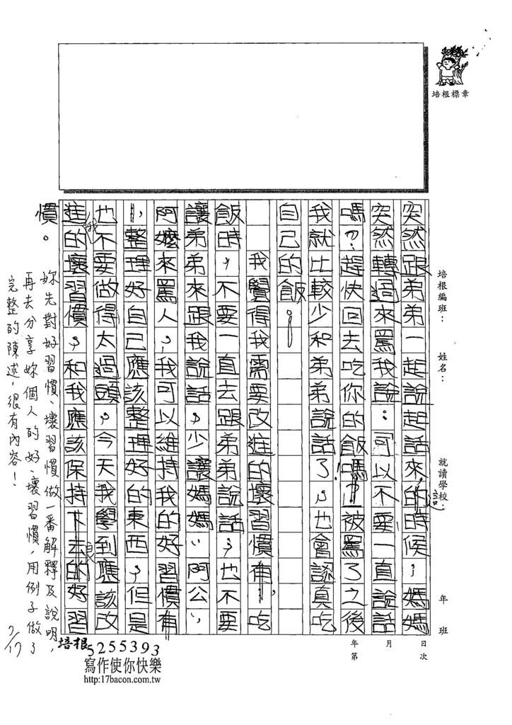 109TSW202林知葶 (3).tif