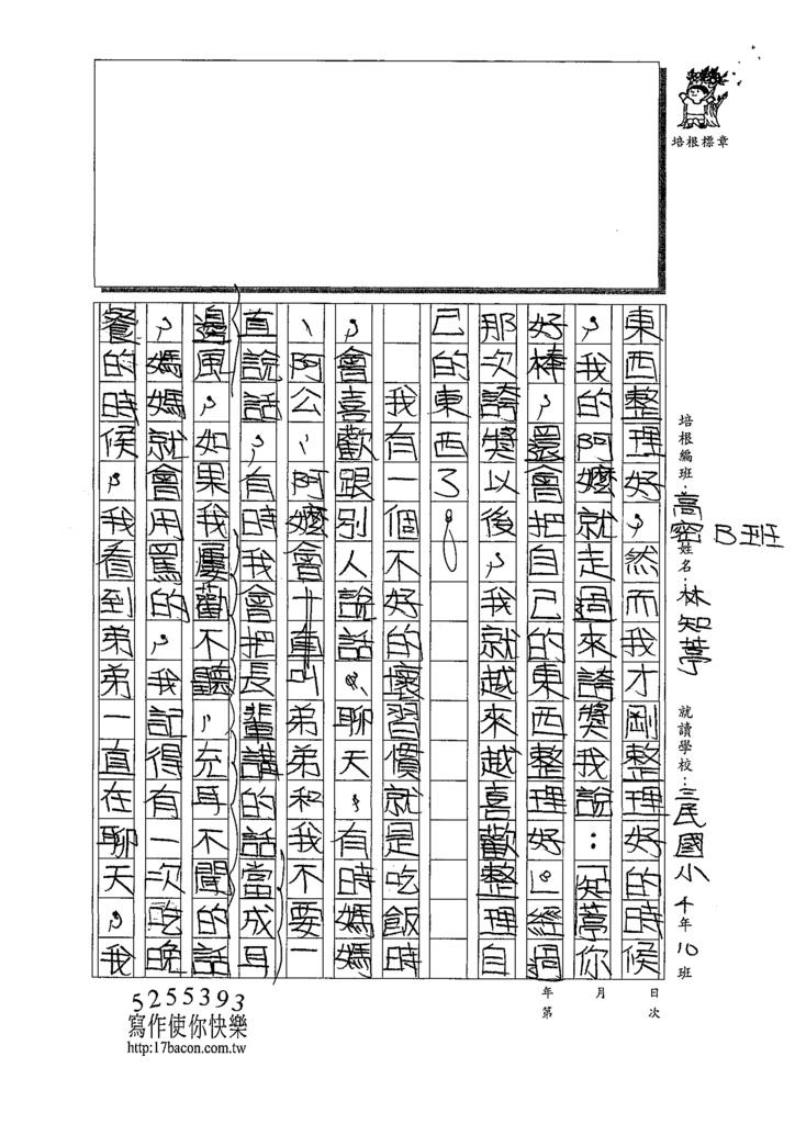 109TSW202林知葶 (2).tif