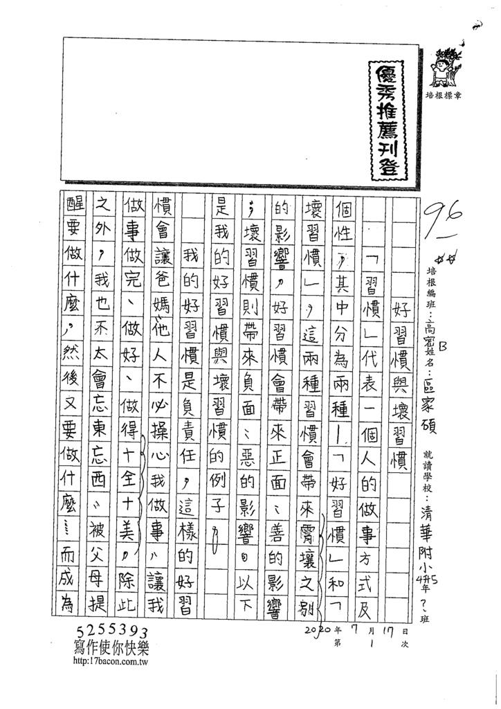 109TSW202區家碩 (1).tif