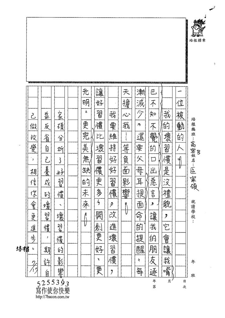 109TSW202區家碩 (2).tif
