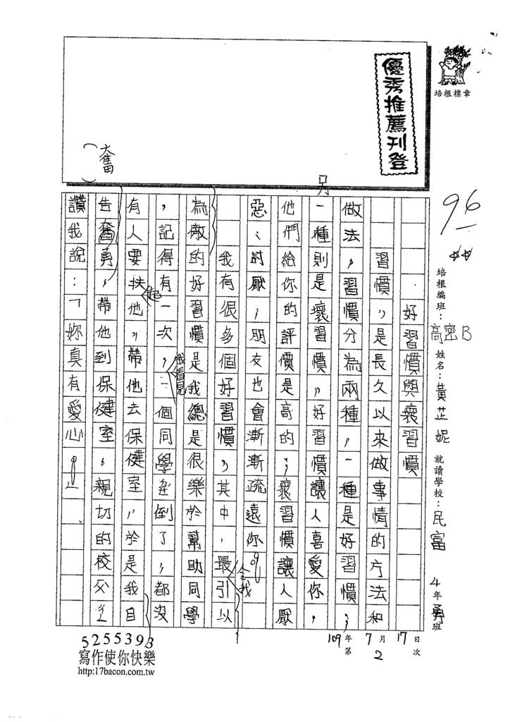 109TSW202黃芷妮 (1).tif