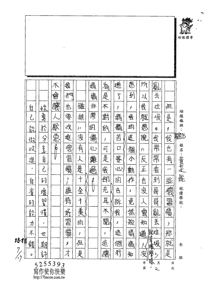 109TSW202黃芷妮 (2).tif