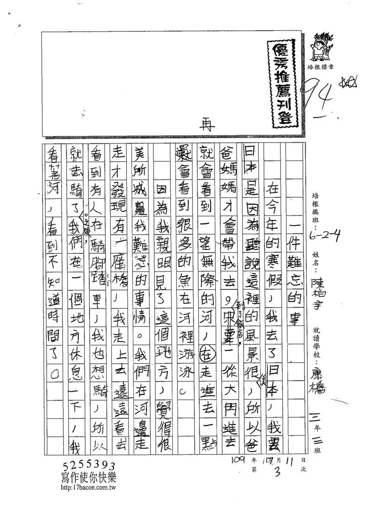 109W3104陳柏宇 (1).tif