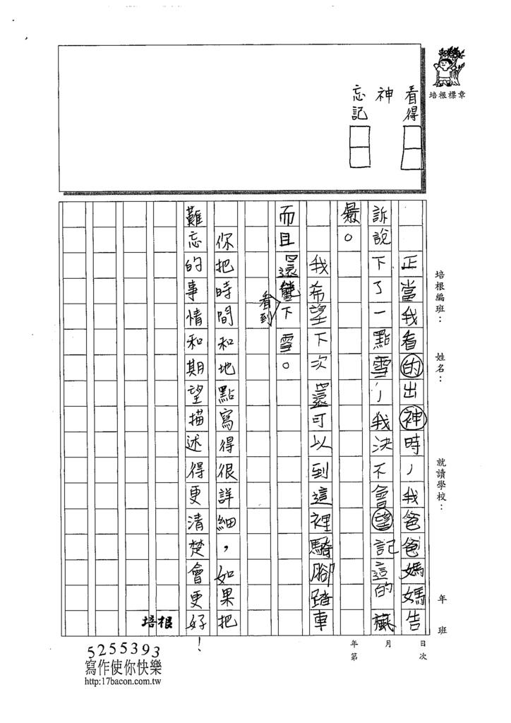109W3104陳柏宇 (2).tif