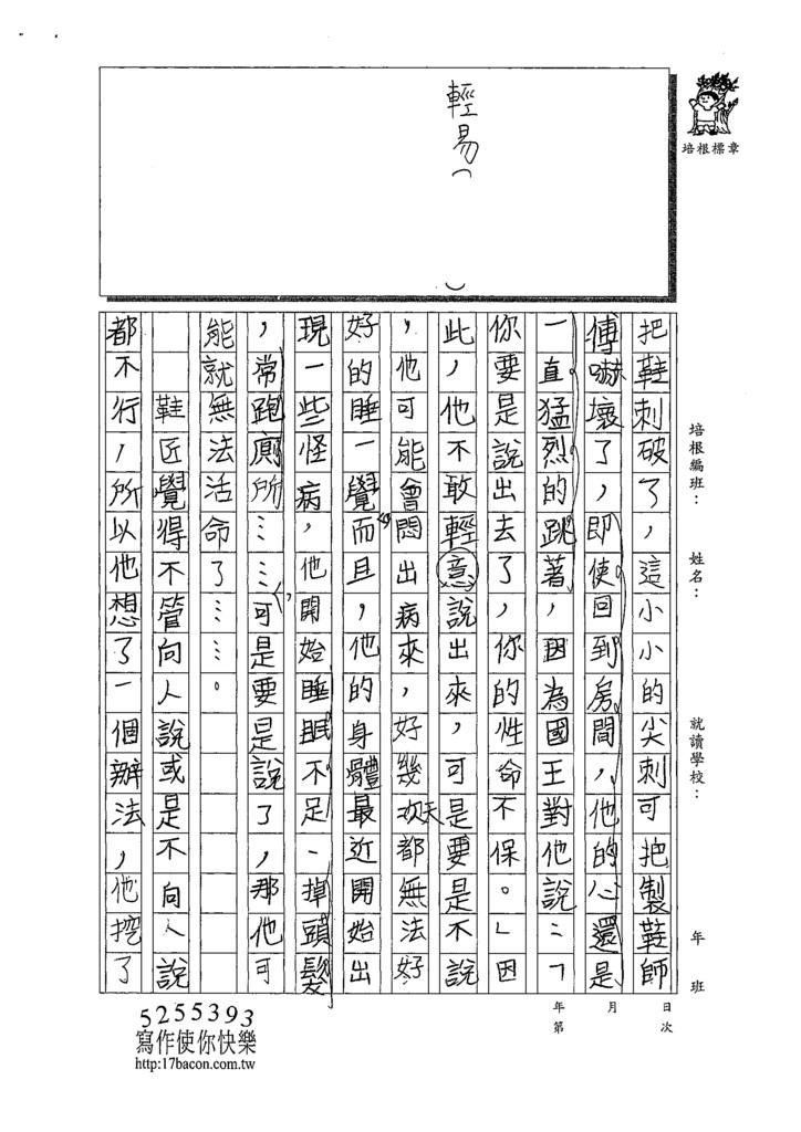 109TMW203薛力豪 (2).tif
