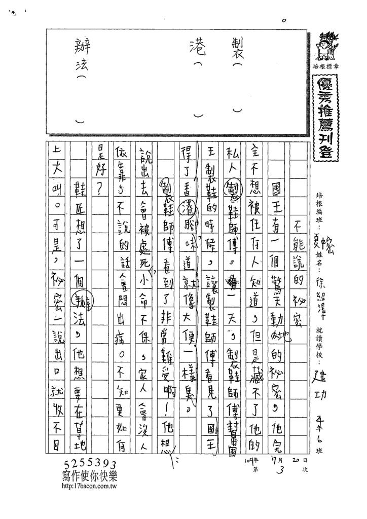 109TMW203 徐紹澤(1).tif