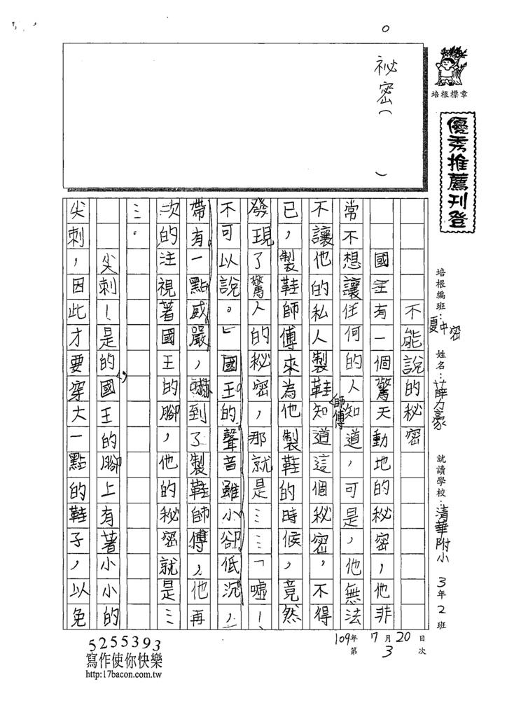 109TMW203薛力豪 (1).tif