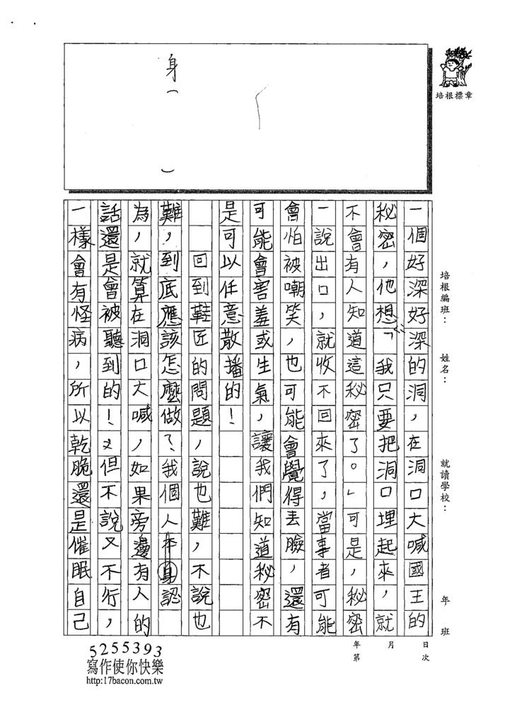 109TMW203薛力豪 (3).tif
